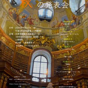 11月27日は醍醐交流会館ホールで朗読教室発表会