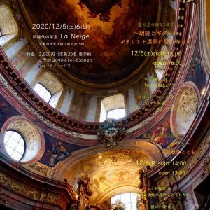 「馬場精子の世界展」は12月5日6日に開催します