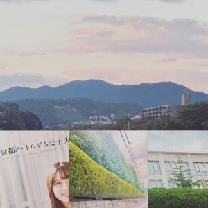 京都ノートルダム女子大学へ