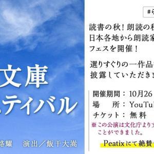 「朗読らいおん」青空文庫フェステイバルご案内!