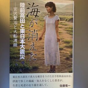 『海が消えた 陸前高田と東日本大震災ー宮沢賢治と大船渡線』