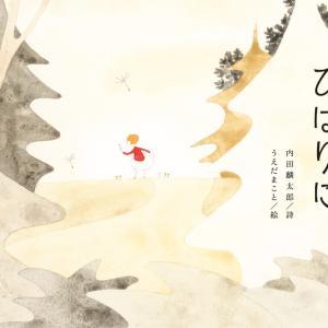 小さな絵本美術館カフェ響き館『ひばりに』のプロモーション映像で朗読を