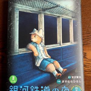 全4巻II『銀河鉄道の夜』四次稿編 第2巻が届きました