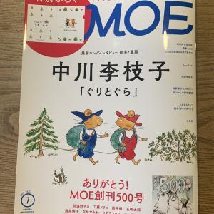 「MOE」7月号は中川李枝子さん『ぐりとぐら』の特集です