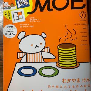 MOE-モエ 8月号の特集はこぐまちゃん絵本