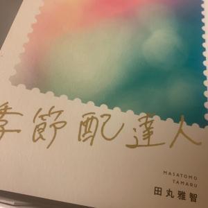 「季節配達人」より〜田丸雅智さんの作品から〜