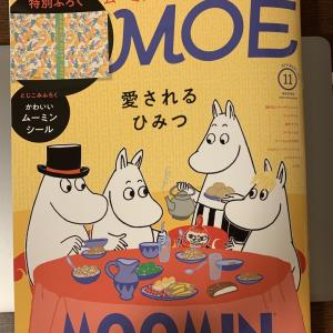 "MOE 11月号の付録は""ムーミンダイアリー"""