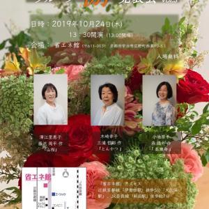 馬場精子朗読教室  グループ「游 発表会 Vol.3」フライヤー
