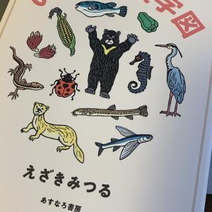 絵本『いきもの漢字図』江崎満さんの展覧会へ