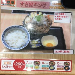 吉野家/すき鍋キング