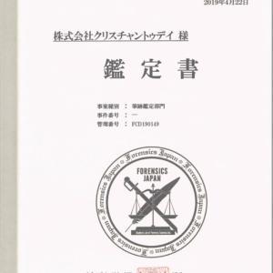 中橋祐貴氏による証拠ノート偽造を裏付ける筆跡鑑定