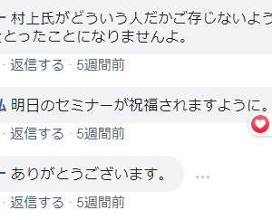根田氏、中橋氏、櫛田氏は村上厚朗氏に謝罪するべきだろう