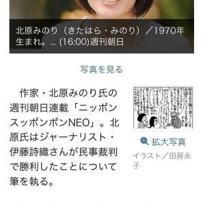 3分の1でも日本の民事裁判でこの金額が出ることは完全勝利