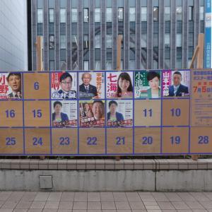 東京は都知事選挙らしい