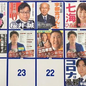 選挙戦もあと5日