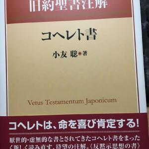 VTJ旧約聖書注解コヘレト書