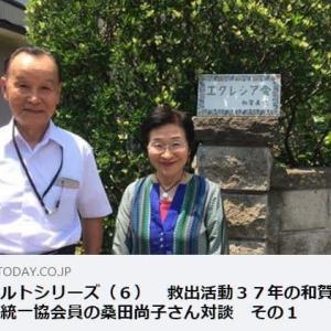和賀真也先生と元統一協会員の桑田尚子さん対談