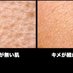 完全版・美肌の作り方 4