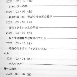 ブログ本 第27巻できました!