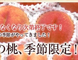 桃の旬 今年は早めです
