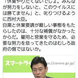 【悲報】西村大臣「あのさァ!休業やりたくないでしょつってんの!それぞれで努力しようよ!」