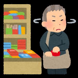 【悲報】 エコバッグ万引き、爆増する