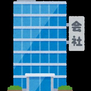 村田製作所や豊田自動織機みたいな町工場風の名前で実は大企業な会社