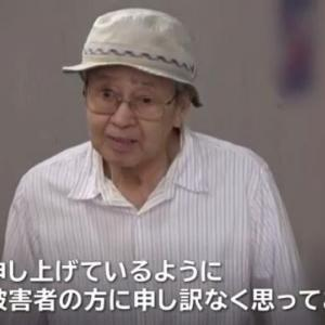 【速報】飯塚幸三さん、収監へ