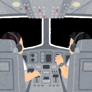 JAL、ANAパイロット「たッはァ~~空から貧乏人見下すのキモチぇ~~www」
