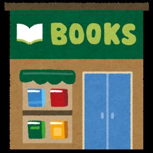 【悲報】仙台市、ガチで終わる。地元老舗書店を潰したジュンク堂書店が撤退し、書店が消えてしまう