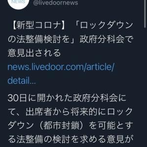 【悲報】東京、ガチでロックダウンへ