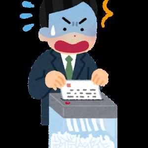 【悲報】市役所職員わい、誤って永年保存文書を破棄