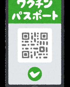 【悲報】日本政府、ワクチンパスポート導入へ 市民団体が怒りの抗議