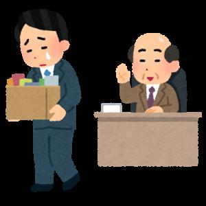 【悲報】「仕事ができない人」を全員クビにした会社の顛末がこちら