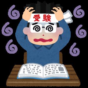 【悲報】ワイ受験生、精神崩壊