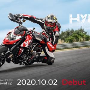 Hyper motard950 RVE 発売日決定です