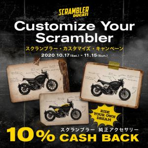 Customize Your Scrambler campaign 開催です❗️