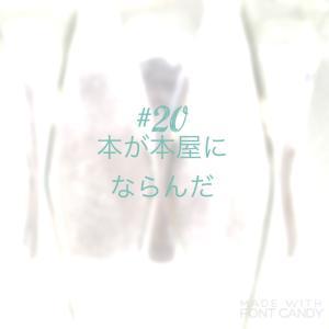 #20 本が本屋さんにならんだ (ワイン本商業出版までの道のり~)