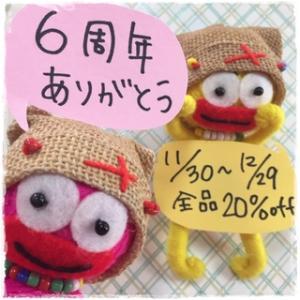いよいよ明日11/30から☆6周年祭&閉店セール