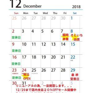 12月の営業日カレンダー&イベント情報