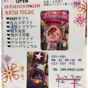 おしらせ色々! 12/12☆NEW OPEN!