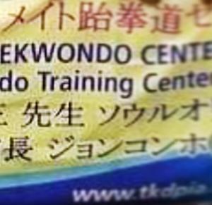 総館長のテコンドーなら テコンドーUTC②