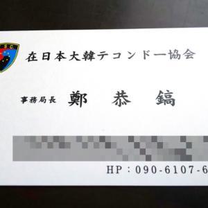 愛知 三重 岐阜 福井 石川 富山 在日本大韓テコンドー協会