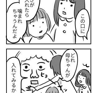 真実の口と娘たち
