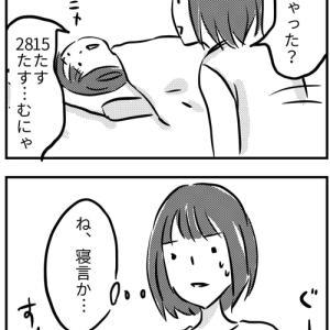 長女の寝言