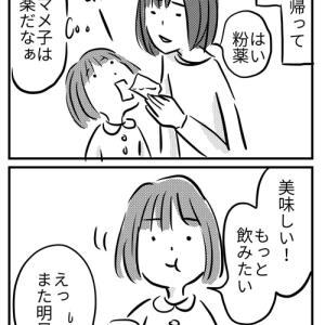 4歳児と粉薬