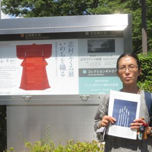 「志村ふくみ展」をみに姫路まで行く