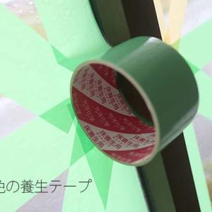【台風災害の備え】窓ガラス対策 養生テープとマスキング