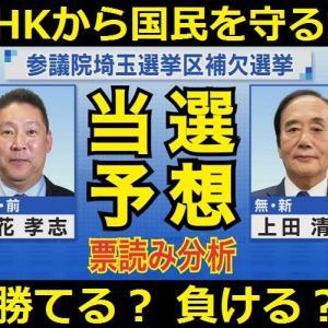 N国党 立花氏は 参議院埼玉補欠選挙で勝てるのか? 票読み分析
