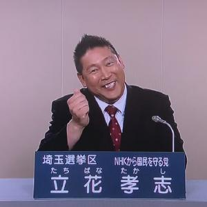 埼玉参議院補欠選挙 2019 【政見放送】 立花孝志 & 上田清司
